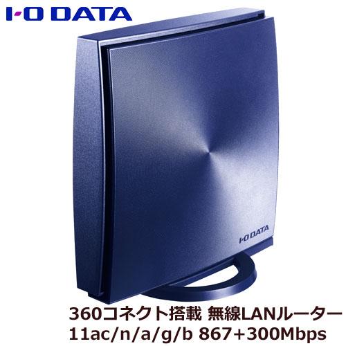 アイオーデータ WN-AX1167GR2/E [360コネクト搭載867Mbps(規格値)対応Wi-Fiルーター]