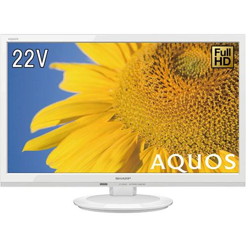 AQUOS(アクオス) 2T-C22AD-W [22V型フルハイビジョンLED液晶テレビ ホワイト系]