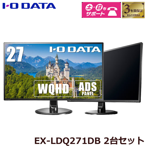 ★お得な2台セット★EX-LDQ271DB [広視野角ADSパネル採用&WQHD対応27型ワイド液晶ディスプレイ]