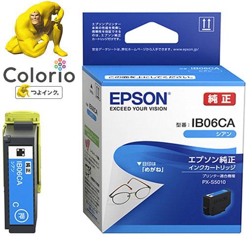 エプソン IB06CA [インクジェットプリンター用 インクカートリッジ/メガネ(シアン)]