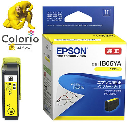 IB06YA [インクジェットプリンター用 インクカートリッジ/メガネ(イエロー)]