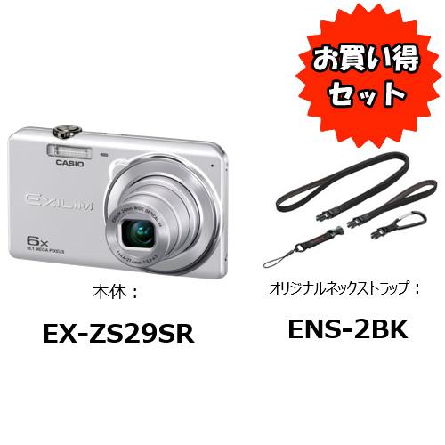 EX-ZS33SR [EX-ZS29SR&ネックストラップ]