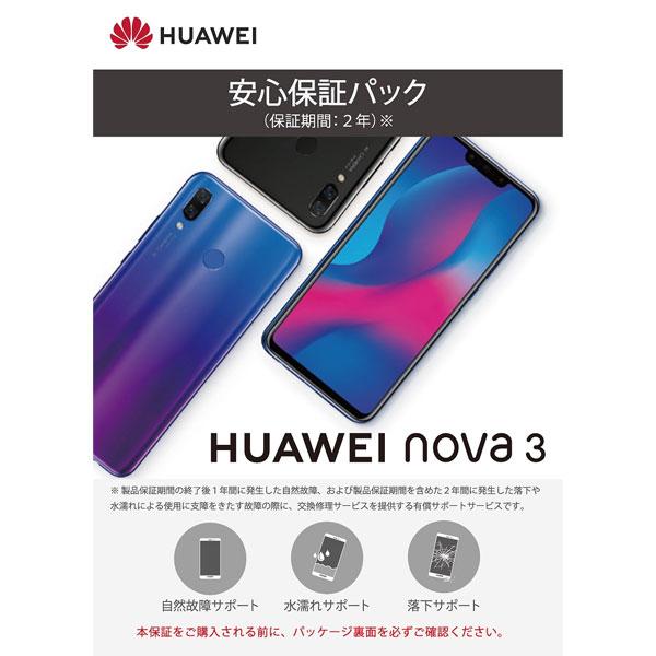 ファーウェイ(Huawei) NOVA3 PAR-LX9 HWAW2C [HUAWEI nova 3 安心保証(2年)]