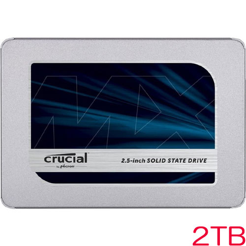 クルーシャル CT2000MX500SSD1JP [2TB Crucial MX500 3D NAND SATA 2.5インチ SSD 国内正規代理店品]