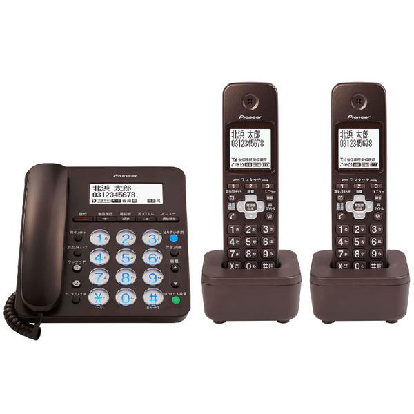パイオニア TF-SA36 TF-SA36W(BR) [デジタルコードレス留守番電話機 子機2台付 ブラウン]
