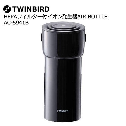 ツインバード AC-5941B [HEPAフィルター付イオン発生器AIR BOTTLE ブラック]