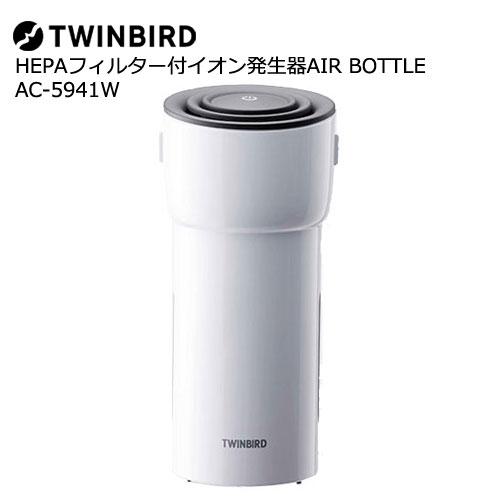 ツインバード AC-5941W [HEPAフィルター付イオン発生器AIR BOTTLE ホワイト]