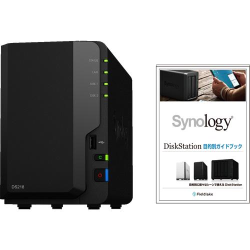Synology DS218/JP [★ガイドブック付き★ DiskStation 2ベイ NAS 4コア64bit CPU 2GBメモリ SATA対応]