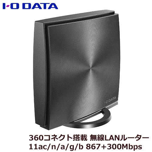 アイオーデータ WN-DX1167R/E [360コネクト搭載867Mbps(規格値)対応Wi-Fiルーター]