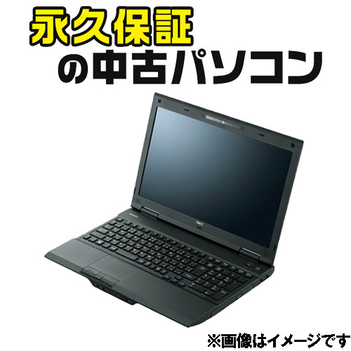 NEC ☆永久保証の中古PC!☆PC-VK26MXZCH [VersaPro VK26MX-H(i5 4GB SSD240GB 15.6 W10H64)]