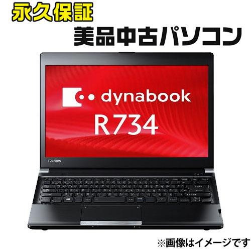 東芝 ☆永久保証の中古PC!☆PR734MAA447AD73 [dynabook R734/M(i5-4310M 8GB SSD240GB 13.3 W10H64)]