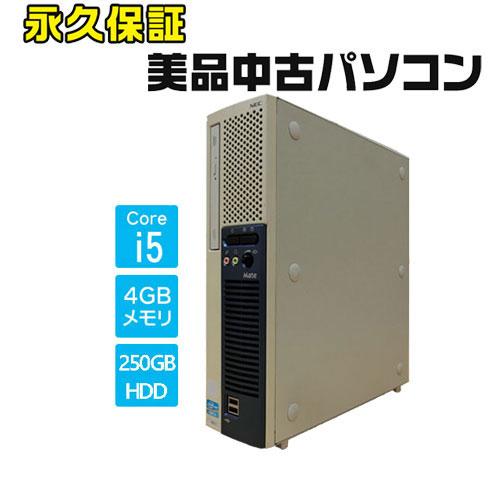 NEC ☆永久保証の美品中古PC!☆PC-MK31MEZCE [Mate MK31ME-E(i5 4GB HD250 DVD W10H64)]