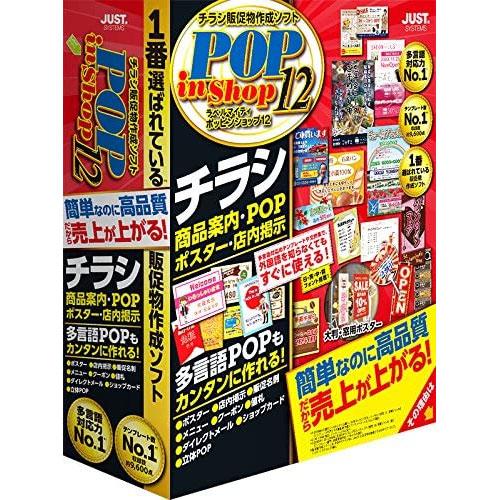 ジャストシステム 1412654 [ラベルマイティ POP in Shop12 通常版]
