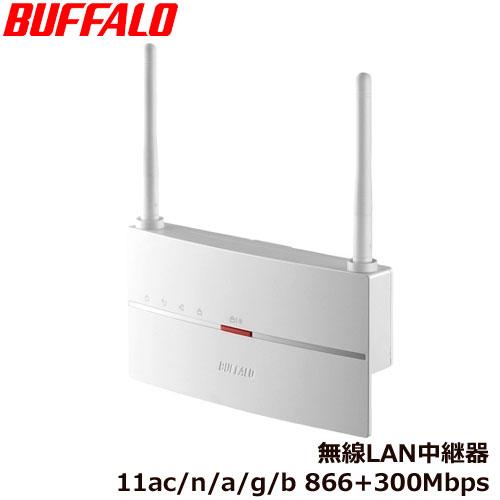 バッファロー WEX-1166DHP2/D [無線LAN中継機 WiFi 11ac/n/a/g/b 866+300Mbps]