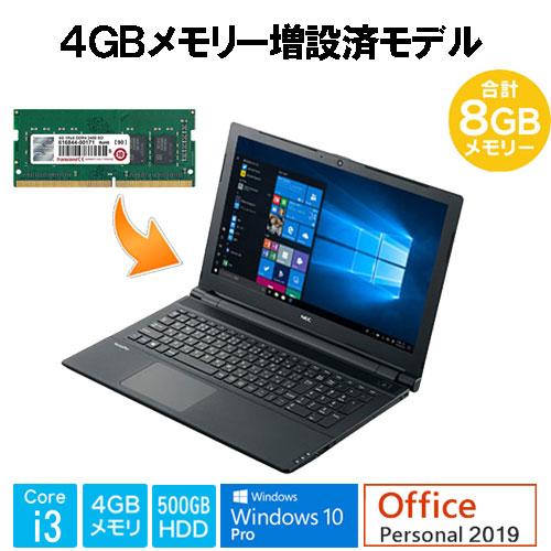 NEC ★4GBメモリー増設済★PC-VRL23FB6S4R4M4 [VersaPro タイプVF (i3 4GBx2 500GB DSM 15.6 Per19 W10P)]