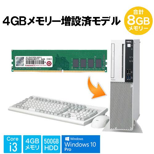 NEC ★4GBメモリー増設済★PC-MRL36LZGAAS4M4 [Mate タイプML (Core i3 4GBx2 500GB DSM W10P)]