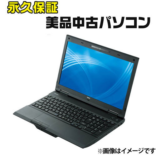NEC ☆永久保証の中古PC!☆PC-VJ24LLZDH [Versa Pro VJ24LL-H(i3、4GB、SSD256GB、DVD、15.6、W10H64)]