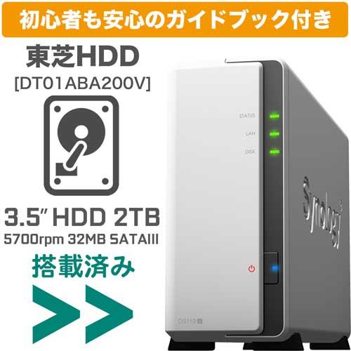 Synology DS119j-2T/JP [DiskStation J シリーズ 1ベイ NAS DS119j/JP + 東芝 2TB HDD DT01ABA200Vセット]
