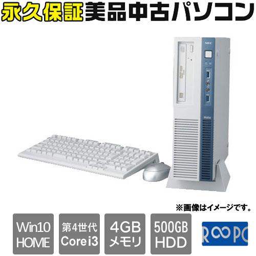 NEC ☆永久保証の美品中古PC!☆PC-MK35LBZEJ [Mate MK35L/B-J(Core i3 4GB HDD500GB SM W10H64)]