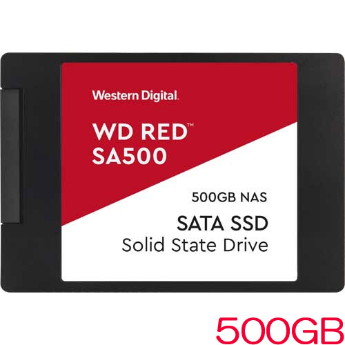 WDS500G1R0A [WD Red SA500 NAS SATA SSD(500GB 2.5インチ 7mm厚 SATA 6G 350TBW 5年保証)]