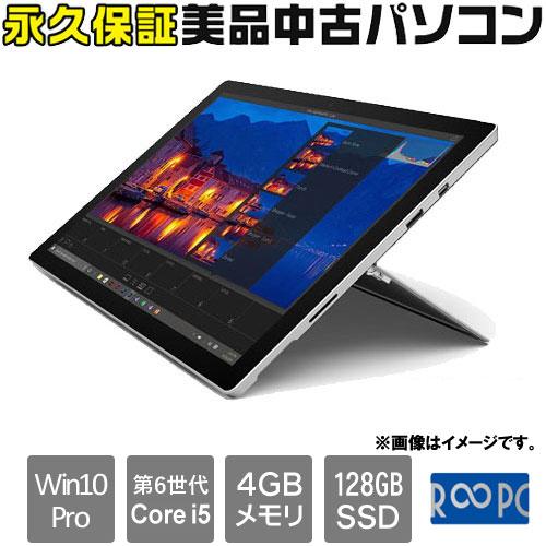 マイクロソフト ☆永久保証の美品中古PC!☆9PY-00013 [ Surface Pro4(i5-6300U 4GB SSD128 12.3 W10H64 WPS) ]