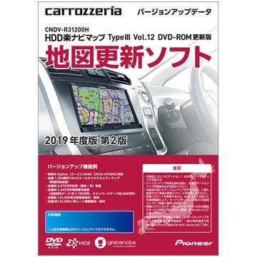 パイオニア carrozzeria(カロッツェリア) CNDV-R31200H [HDD楽ナビマップTypeⅢVol.12・DVDROM更新版]