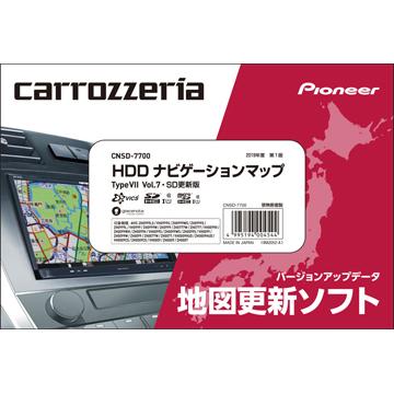 パイオニア carrozzeria(カロッツェリア) CNSD-7700 [HDDナビゲーションマップTypeⅦ Vol7・SD更新版]