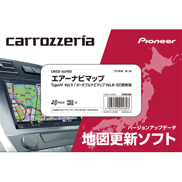 パイオニア carrozzeria(カロッツェリア) CNSD-A4900 [エアーナビマップ TypeⅣVol.9/ナビマップVol.8]