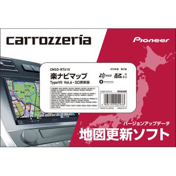 パイオニア carrozzeria(カロッツェリア) CNSD-R7610 [楽ナビマップ TypeⅦ Vol.6・SD更新版]