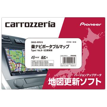 パイオニア carrozzeria(カロッツェリア) CNSD-RP810 [楽ナビポータブルマップ TypeⅠ Vol.8・SD更新版]