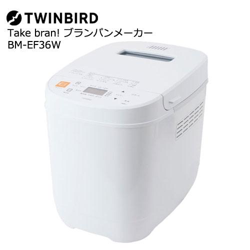 ツインバード BM-EF36W [Take bran! ブランパンメーカー 低糖質 ふすま]