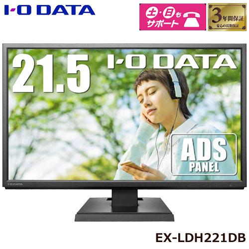 アイオーデータ EX-LDH221DB [広視野角ADSパネル採用 21.5型ワイド液晶ディスプレイ]