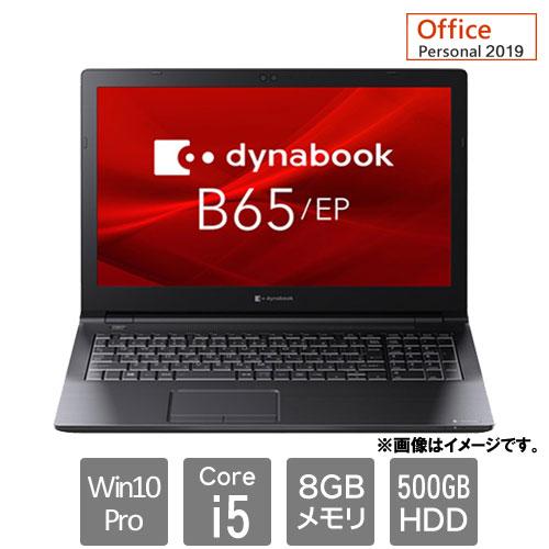Dynabook A6BSEPL8B9C1 [dynabook B65EP(15.6 i5 8GB 500GB DSM W10P Personal)]