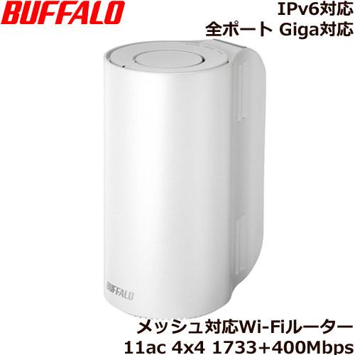バッファロー WRM-D2133HS/D [AirStation connect デュアルバンド親機]