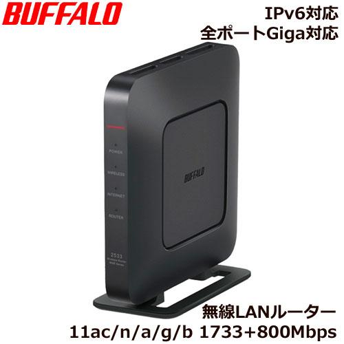 バッファロー WSR-2533DHPL2/DB [無線LAN親機 1733+800Mbps ブラック]