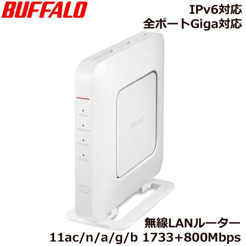 バッファロー WSR-2533DHPL2/DW [無線LAN親機 1733+800Mbps ホワイト]