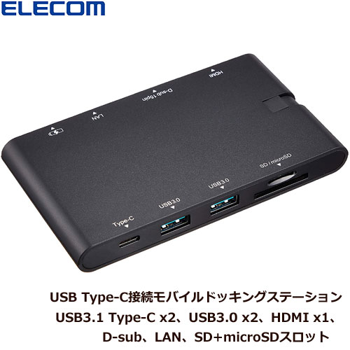 エレコム DST-C05BK