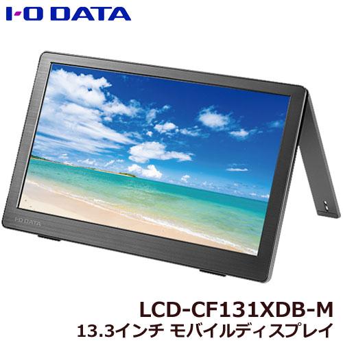 アイオーデータ LCD-CF131XDB-M [ADSパネル採用 13.3型フルHD対応モバイルディスプレイ]