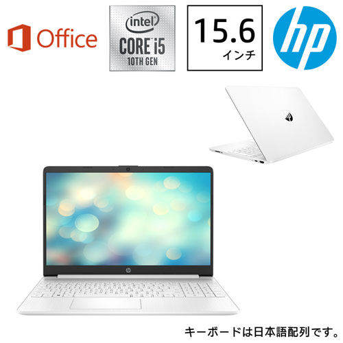 HP 2Z190PA-AAAB [HP 15s-fq1000 G1モデル(i5 8GB 512GB H&B 2019)]