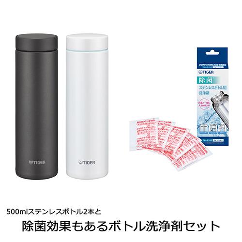 ★ボトル用洗浄剤セット★MMZ-A502 2個
