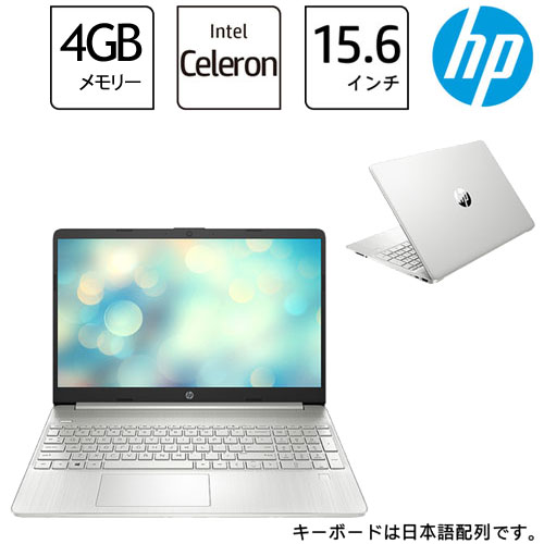 HP 206Q2PA-AAAA [HP 15s-fq0000(Cel 4GB 128GB ナチュラルシルバー)]