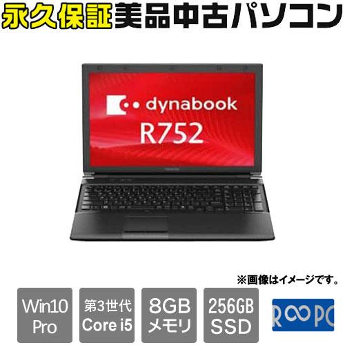 東芝 ☆永久保証の美品中古PC!☆dynabook R752/H(PR752HAB1R7A71)(i5 8GB SSD256GB DVDマルチ 15.6 W10P)