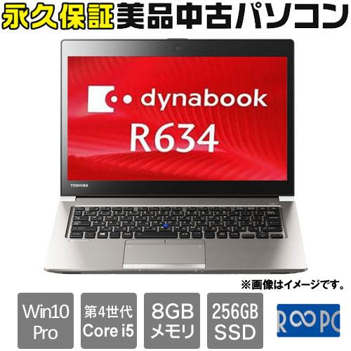 東芝 dynabookR634-B