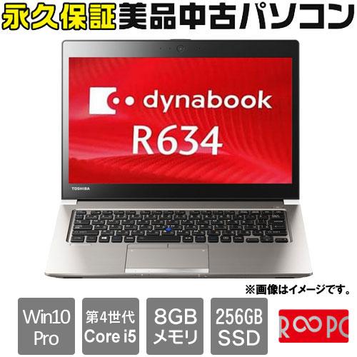 東芝 ☆永久保証の美品中古PC!☆dynabookR634-RC [dynabook R634(i5(第4世代) 8GB SSD256GB 13.3 カメラ W10P)]