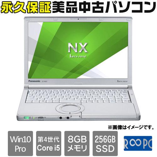 パナソニック ☆永久保証の美品中古PC!☆CF-NX3-BC [Lets note CF-NX3(i5(第4世代) 8GB SSD256GB 12.1 カメラ W10P)]