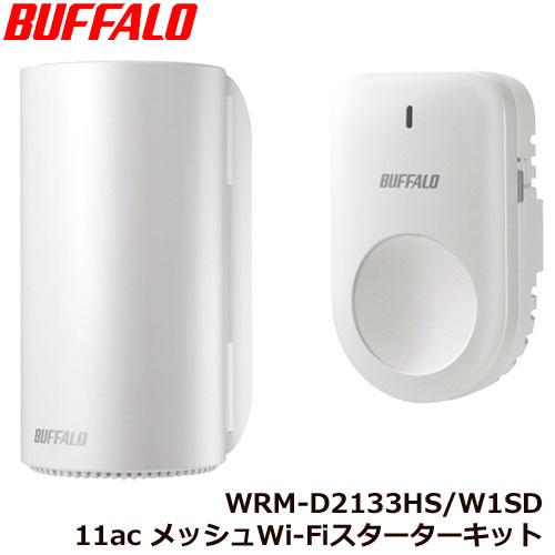 バッファロー WRM-D2133HS/W1SD [AirStation connect 11acデュアルバンドルーター&専用中継機1台セット Ipv6対応]