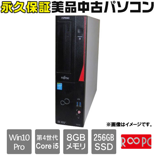 富士通 ☆永久保証の美品中古PC!☆FMVD03001RR [ESPRIMO D583 (Core i5 8GB SSD256GB Win10Pro)]