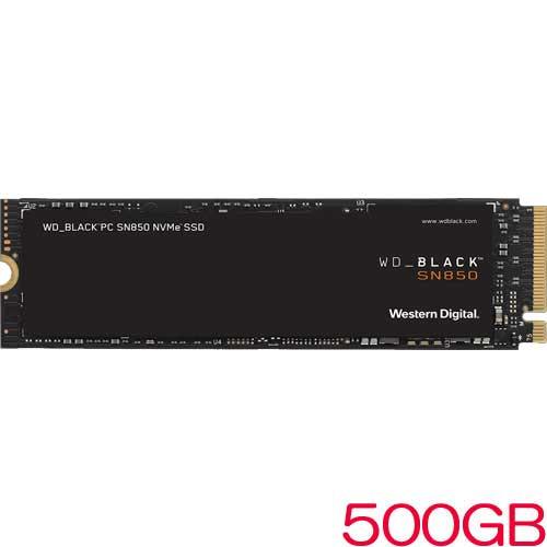 ウエスタンデジタル WDS500G1X0E [WD_BLACK SN850 NVMe SSD(500GB M.2(2280) PCIe Gen4 x4 NVMe ヒートシンク無し 5年保証)]