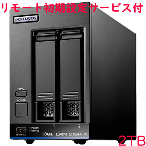 HDL2-XA2/RM [10GbE 2ドライブNAS 2TB (リモート初期設定付)]
