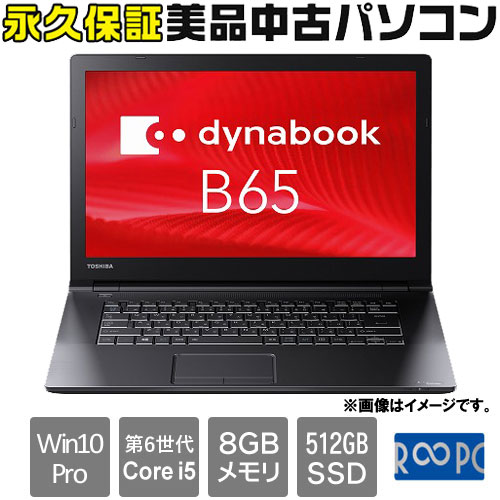 東芝 ☆永久保証の美品中古PC!☆PB65BEAA8F7AD11RB [dynabook B65/B (Core i5 8GB SSD512GB Win10Pro 15.6)]